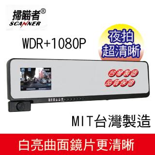 【掃瞄者】V-14 WDR+1080P行車記錄器 鏡頭可旋轉320度(贈送16G)