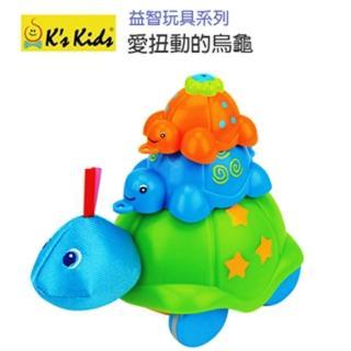 【美國 Ks Kids 益智玩具系列】愛扭動的烏龜