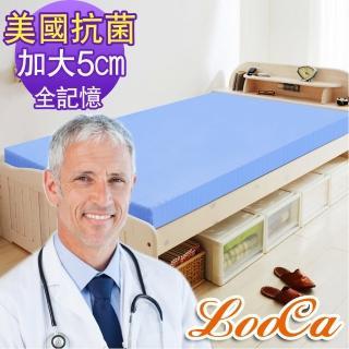 【LooCa】美國Microban抗菌5cm記憶床墊(加大)