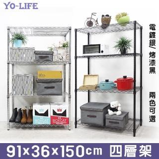 【yo-life】四層全電鍍鐵力士架(91x36x150cm)