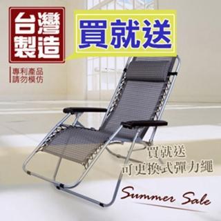 【BuyJM】美樂專利無段式休閒躺椅/涼椅