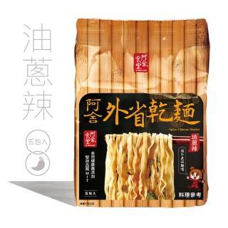 【阿舍食堂】外省乾麵「油蔥辣」-葷食(5包入475g)