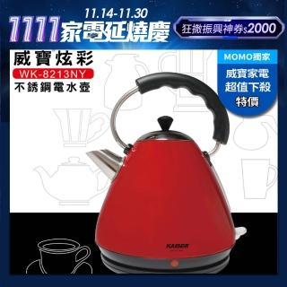 【Kaiser威寶】1.7L炫彩不銹鋼電水壺(WK-8213NY)