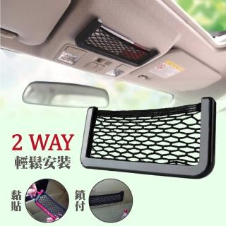 【車的背包】車用收納-手機小物收納網袋(彈性織袋-黑)