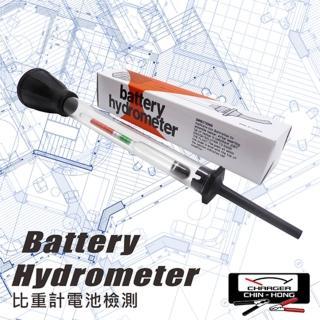 【進煌】電池測試比重計