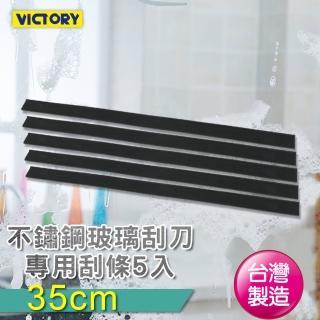 【VICTORY】橡膠刮條35cm-5入組(適用不鏽鋼玻璃刮刀)