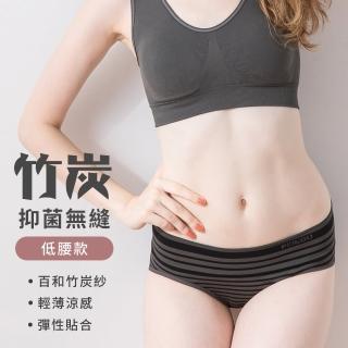 【貝柔】竹炭抗菌.時尚條紋 低腰三角褲(超值3入組)