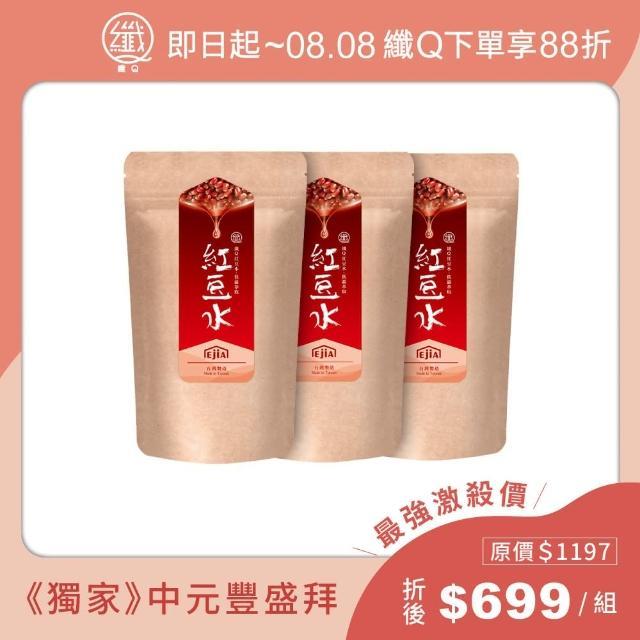 【纖Q好手藝】方便隨身包-紅豆水3入(女人每個月好朋友)