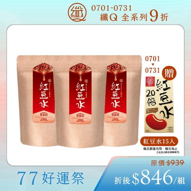 【纖Q】紅豆水 3入組(2g*30入/3包)