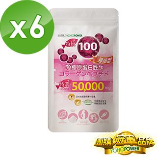 【悠活原力】100%魚膠原蛋白(6包)