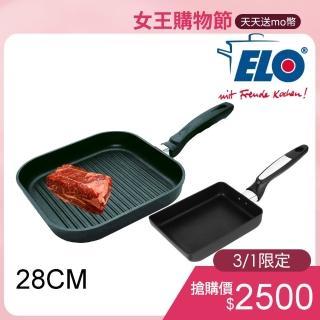 【德國ELO】Rubicast 方型不沾平底鍋(28X28cm)