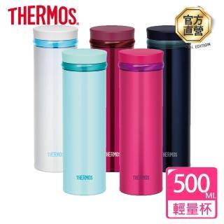 【THERMOS 膳魔師】超輕量 不鏽鋼真空保溫杯0.5L(JNO-500/501)