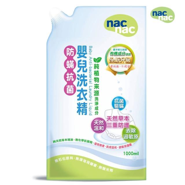 【nac nac】抗菌洗衣精補充包1000ml