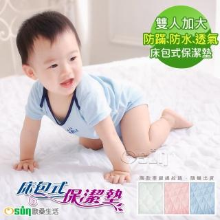 【Osun】防蹣/防水床包式保潔墊(CE-174 雙人加大三色)