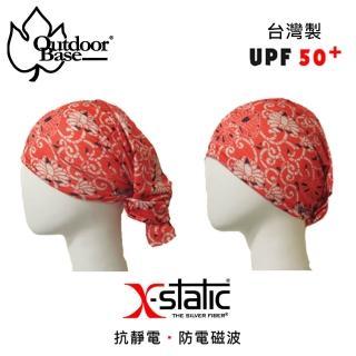 【Outdoorbase】百變魔術頭巾-粉彩系列(46218)