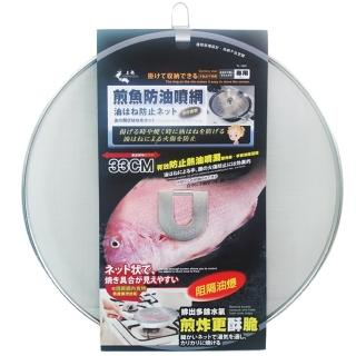 【龍族】煎魚防油噴專用網-2入