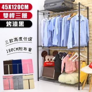 【居家cheaper】經濟型122X45X180CM三層雙桿吊衣架組(四色可選)