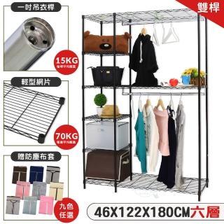 【居家cheaper】全電鍍122X46X180CM六層雙桿吊衣架組(鍍鉻)