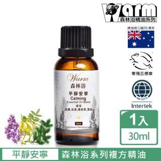 【Warm】森林浴複方精油30ml(兒童-平靜安寧)