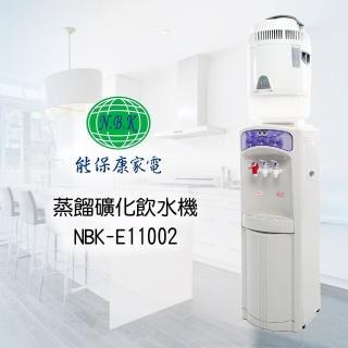 【能保康】安心家用蒸餾水機+元山三溫直立式飲水機(NBK-E11002)