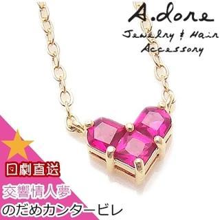 【A.dore】日劇交響情人夢˙愛心鎖骨項鍊(甜蜜紅寶)