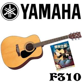 【YAMAHA 山葉】+12件套組 學生款標準桶身41吋民謠吉他/公司貨(F310)