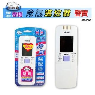 【聲寶/禾聯/萬士益/良峰/國品系列】液晶冷氣遙控器