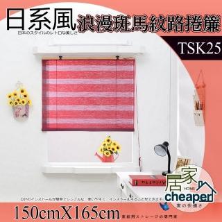 【W.C.S居家館】阿勒斯斑馬紋紙捲簾 150X165CM(TSK25)