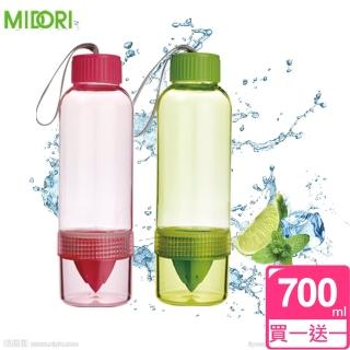 【MIDORI】纖果活力榨汁隨身瓶/檸檬瓶700ML(買一送一)