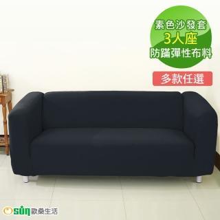 【Osun】一體成型防蹣彈性沙發套、沙發罩素色款(3人座九素色款)