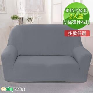 【Osun】一體成型防蹣彈性沙發套、沙發罩素色款(2人座七素色款)