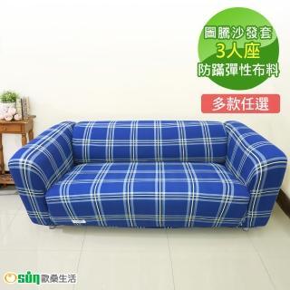 【Osun】一體成型防蹣彈性沙發套、沙發罩圖騰款(3人座五色任選)