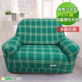 【Osun】一體成型防蹣彈性沙發套、沙發罩(1人座圖騰款五款)