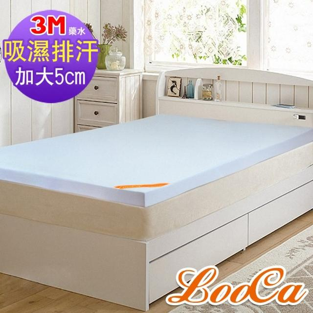 【LooCa】吸濕排汗5cm全記憶床墊-加大(共3色)