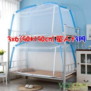 【Yeecool】1門蒙古包帳篷式蚊帳3x6單人床(上舖或下舖皆可用.旅行背包客的最愛)