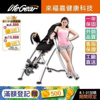 【來福嘉 LifeGear】75304/3 iControl專利豪華窈窕倒立機(180度手煞車專利 脊椎伸展 氣血循環 倒吊機)