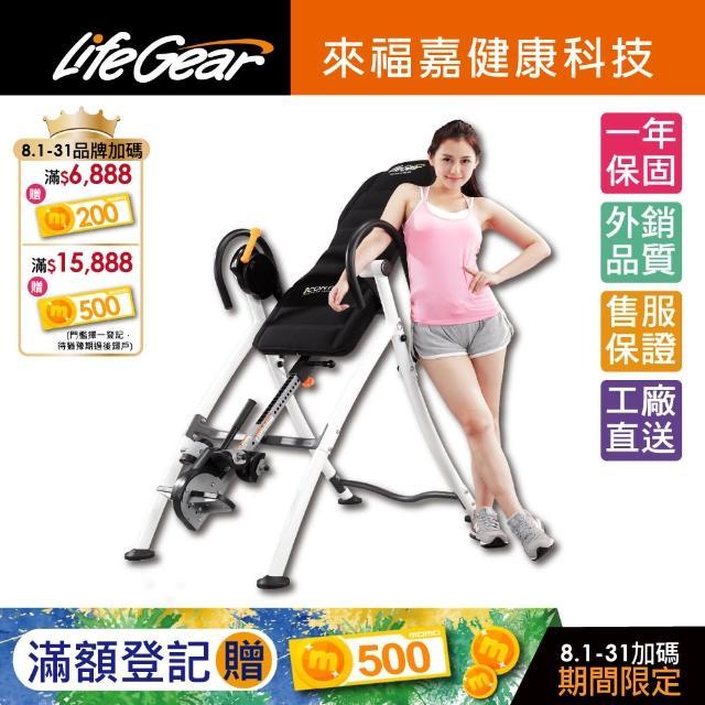 【來福嘉 LifeGear】75304 iControl專利豪華倒立機(180度手煞車專利 脊椎伸展)