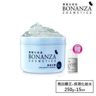 【寶藝Bonanza】Q10酵素冷膜MINI瓶(加贈保濕化妝水15ml)