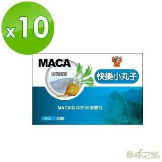 【草本之家】快樂小丸子/馬卡(30粒X10盒)