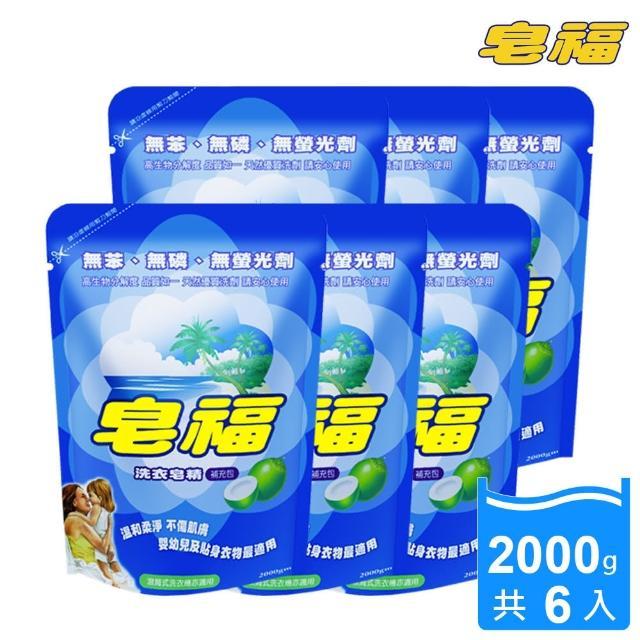 【皂福-20週年慶】天然低泡沫洗衣皂精補充包2000g-6包(純植物油)