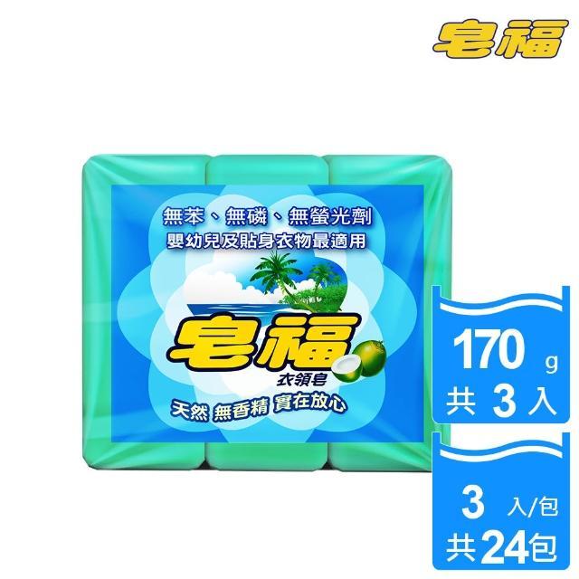 【皂福-20週年慶】天然無香精衣領皂170g-2+1塊-組 -共24組(純植物油)