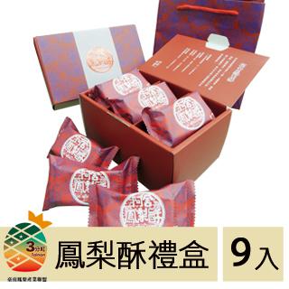 【阿舍食堂】金鑽鳳梨酥禮盒(9顆入/盒)