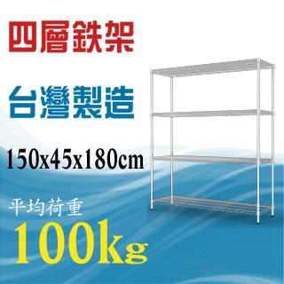 【空間達人】耐重型鍍鉻架150x45x180公分(四層架)
