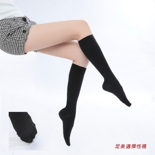 【足美適彈性襪】中壓280DEN西德棉小腿襪一組五雙(男女適用/壓力襪/顯瘦腿襪/醫療襪/防靜脈曲張襪)