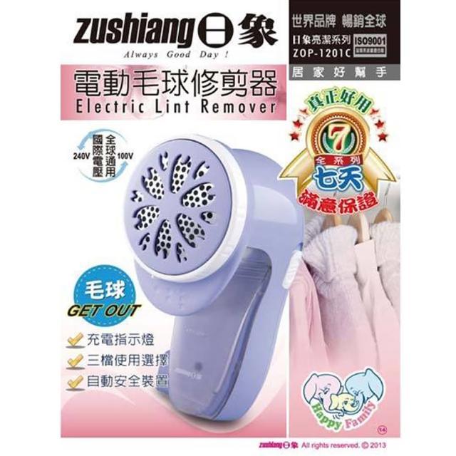 【日象】充電式電動毛球修整器(ZOP-1201C)