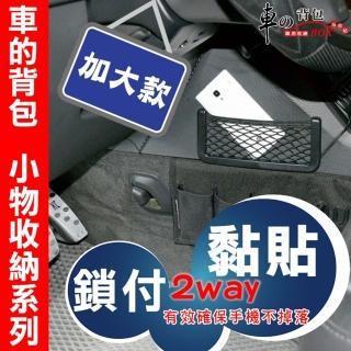 【車的背包】車用收納-手機小物收納網袋(加大款-黑)