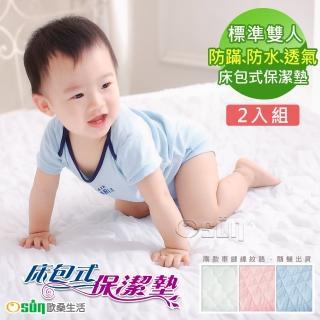 【Osun】防蹣/防水床包式保潔墊2入(CE-174 三色標準雙人x2)