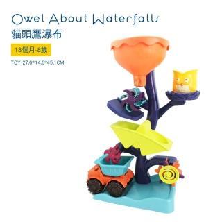 【B.Toys】貓頭鷹瀑布