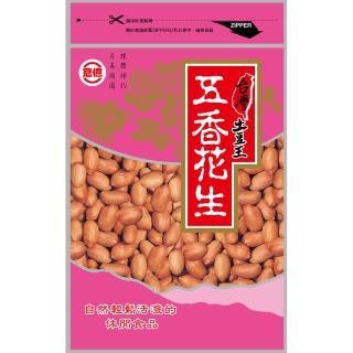 【台灣土豆王】五香花生(150公克)
