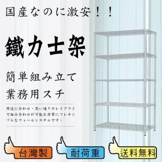 【鋼鐵人】輕型波浪五層架90*45*180 公分(烤白)